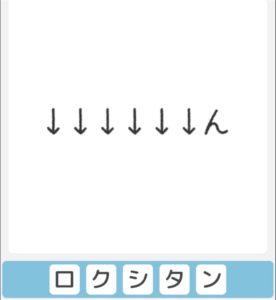 """【僕らの謎解き】 """"ふつう"""" No.14の攻略"""