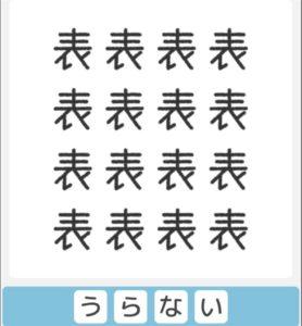 """【僕らの謎解き】 """"ふつう"""" No.13の攻略"""