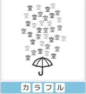 """【僕らの謎解き】 """"ふつう"""" No.17の攻略"""