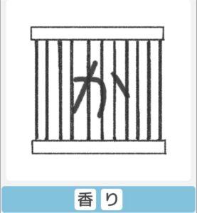 """【僕らの謎解き】 """"ふつう"""" No.18の攻略"""