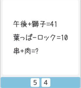 """【僕らの謎解き】 """"むずかしい""""の50の攻略"""