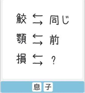 """【僕らの謎解き】 """"むずかしい"""" No.32の攻略"""
