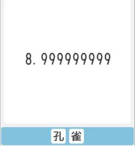 """【僕らの謎解き】 """"むずかしい"""" No.4の攻略"""
