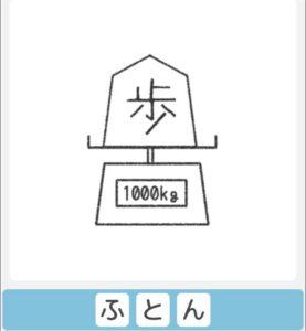"""【僕らの謎解き】 """"むずかしい"""" No.25の攻略"""