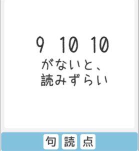 """【僕らの謎解き】 """"むずかしい"""" No.27の攻略"""