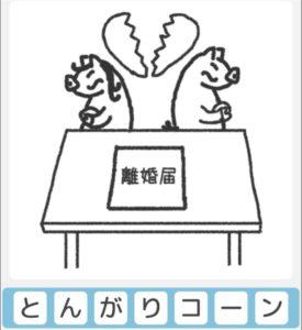 """【僕らの謎解き】 """"むずかしい"""" No.11の攻略"""