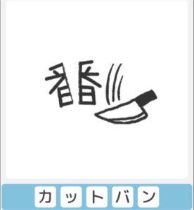 """【僕らの謎解き】 """"むずかしい"""" No.12の攻略"""