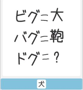 """【僕らの謎解き】 """"むずかしい"""" No.18の攻略"""