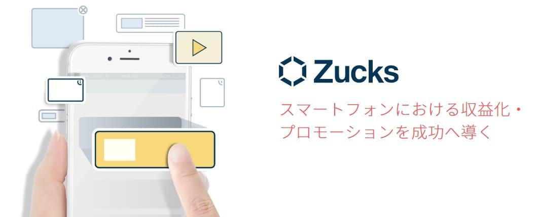 数多くのアプリの種類がある: Zucks