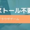 【インストール不要】登録不要で遊べるおすすめブラウザゲーム8選!!