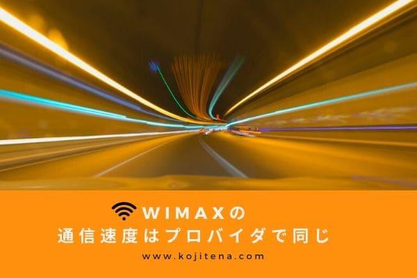WiMAXの通信速度はプロバイダごとに変わらない理由は?
