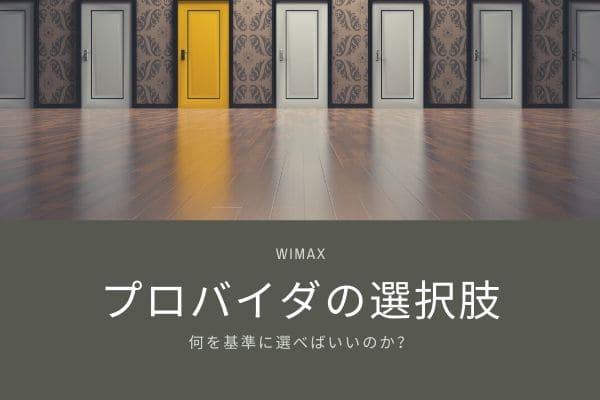 WiMAXの正しいプロバイダの選び方とは?