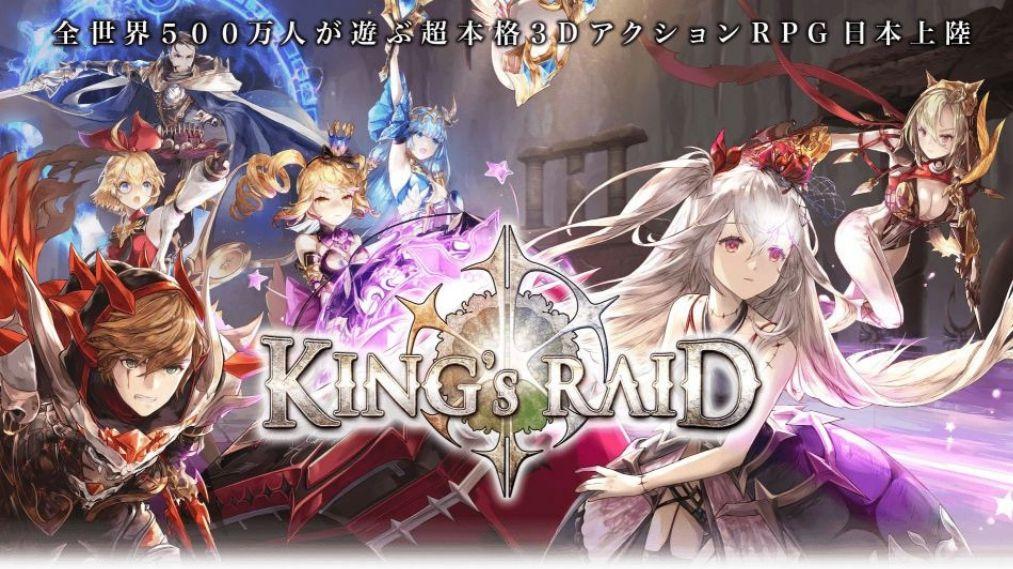 おすすめ無料ゲームアプリのキングスレイド