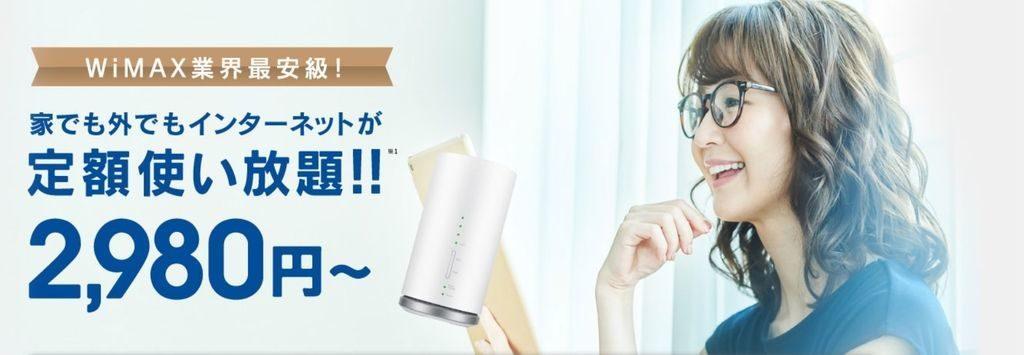"""hi-ho WiMAX2+ ギガ放題プラン""とは?"