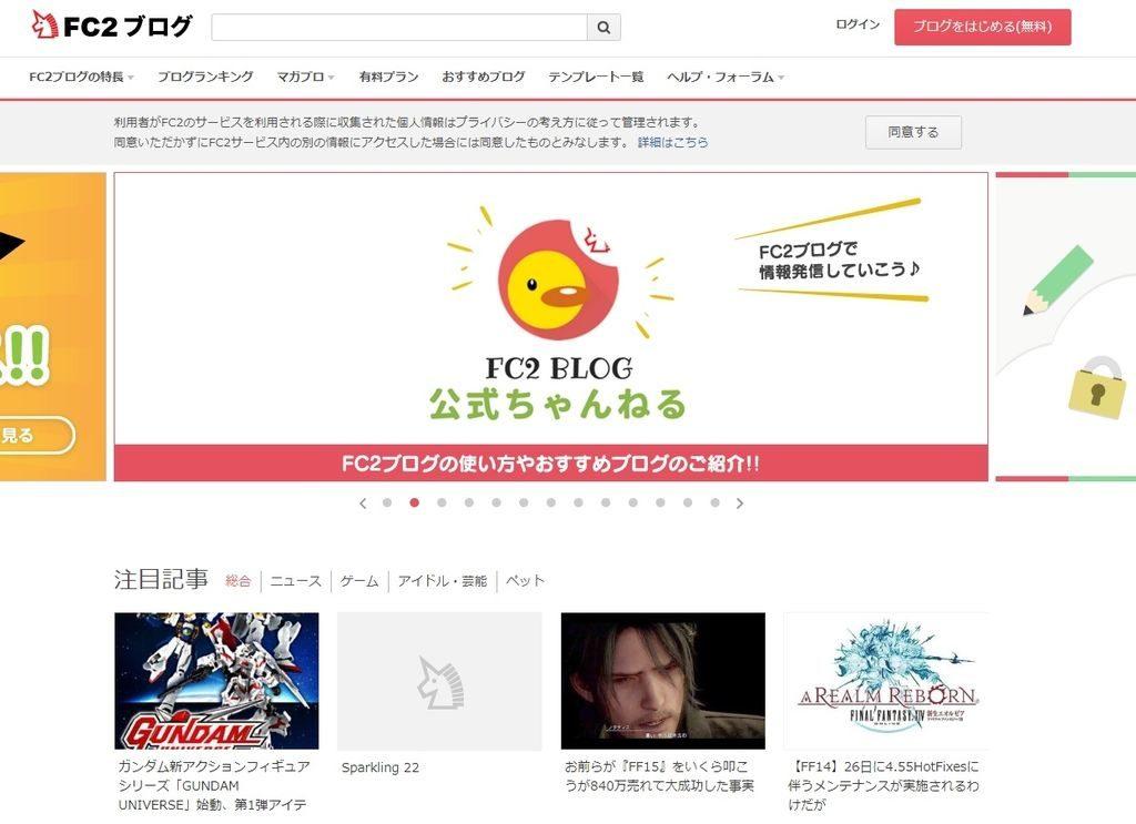 FC2ブログでブログを始める