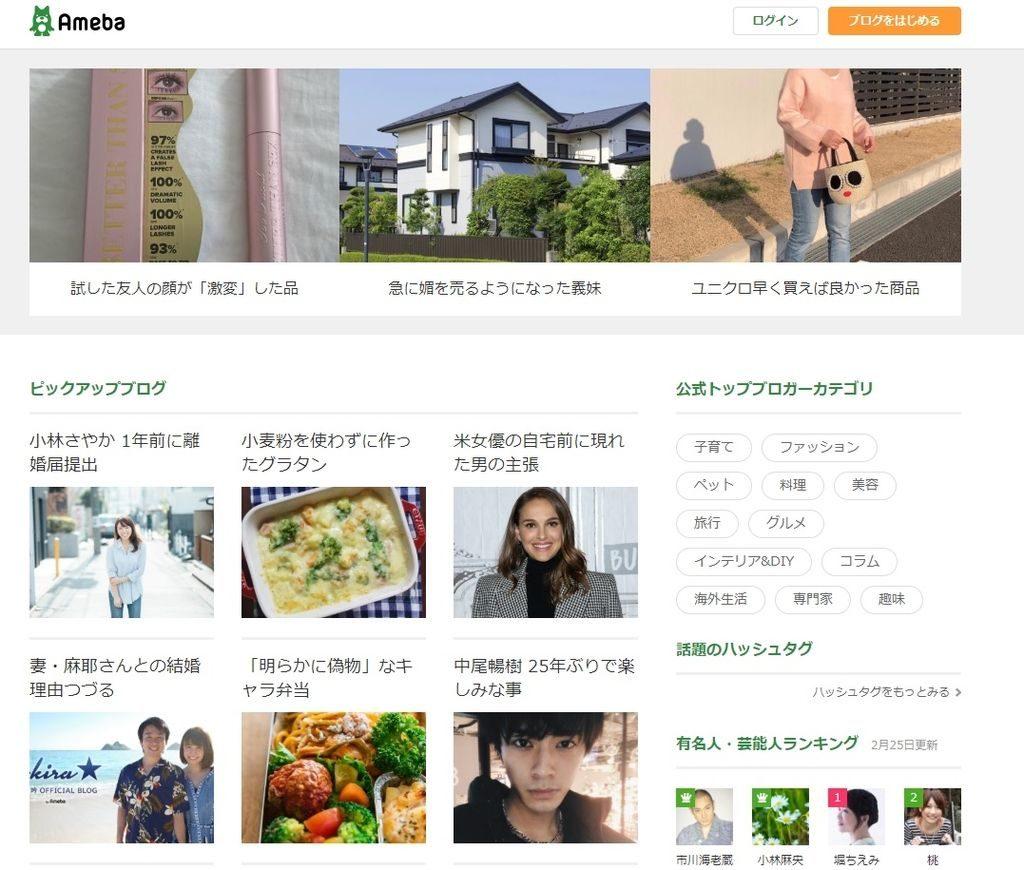 Amebaブログでブログを始める