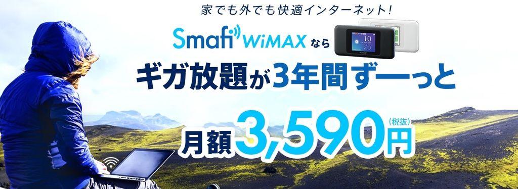 Smafi WiMAXとは?