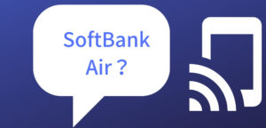 SoftBank Airとは?