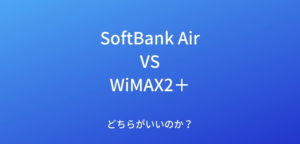 WiMAX2+ SoftBank Air