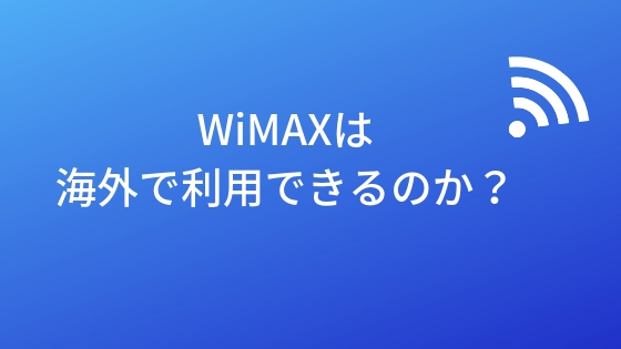 WiMAXは海外で利用できるのか?