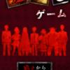 【嘘つきゲーム】相手の嘘を見抜いて生き残る謎解きゲームアプリの紹介!!