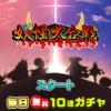 【妖怪大合戦】あらゆる妖怪と共に戦う基地防衛の無料ゲームアプリの紹介!!