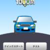 【普通免許問題集1000問】運転免許を取るための基本問題を勉強できる無料アプリの紹介