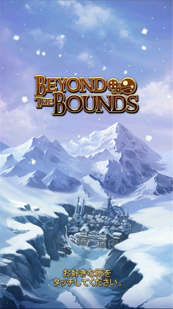 【Beyond THE BOUNDS】
