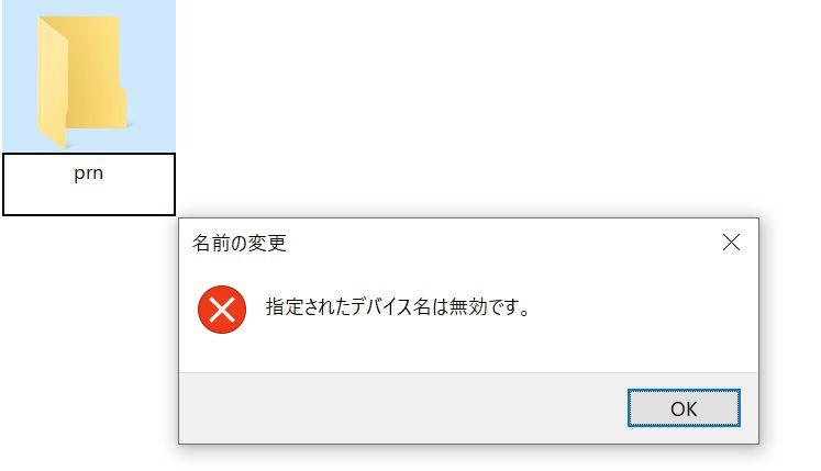 Windowsで「prn」というファイルは作れない!?