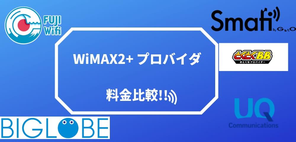 WiMAX2+プロバイダの料金計算