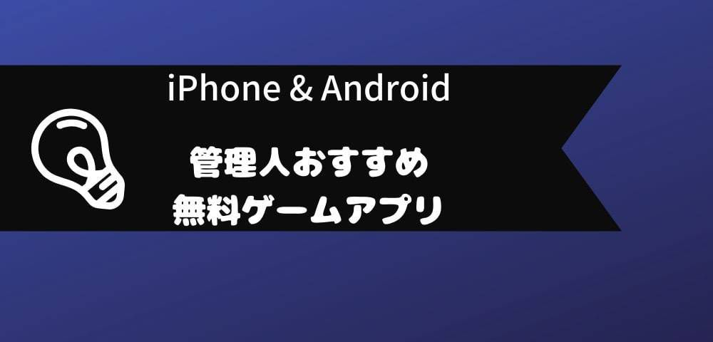 【おすすめの無料ゲームアプリ】iPhone/Androidで長く遊べるゲームアプリ