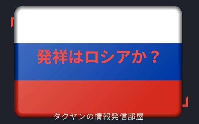 イメケンの発祥はロシアか?