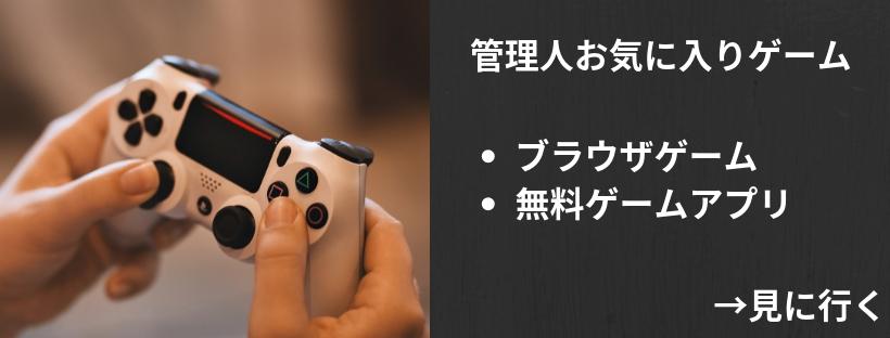 無料ゲームアプリ