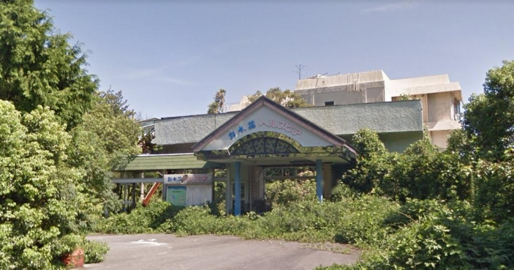 徳島県の心霊スポットのお水荘ヘルスピア
