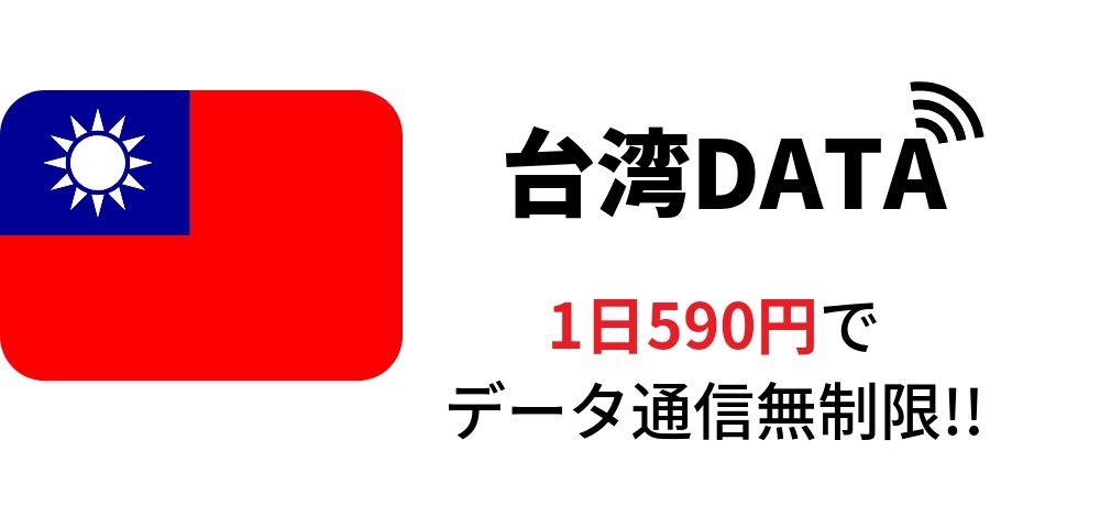 台湾DATAとは?