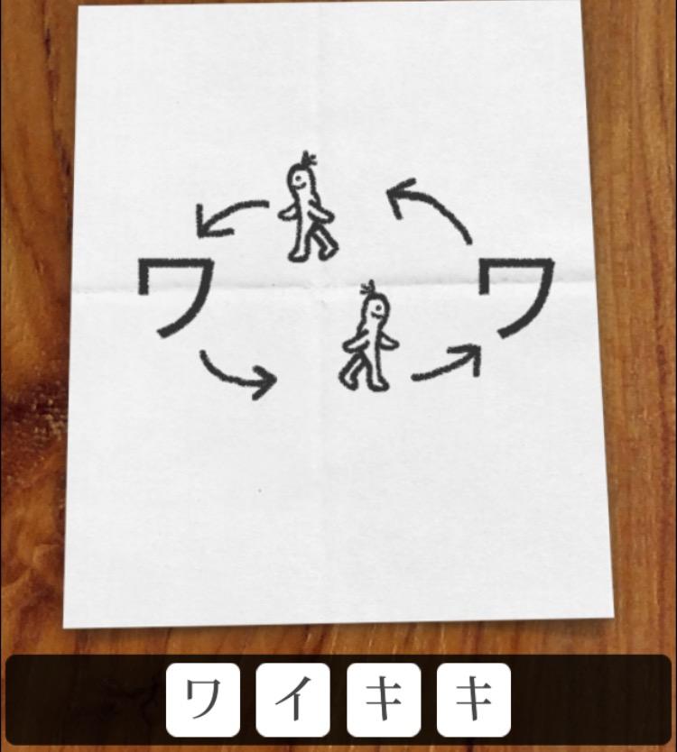 「失踪彼女のメモ」Level.03 問題17の攻略