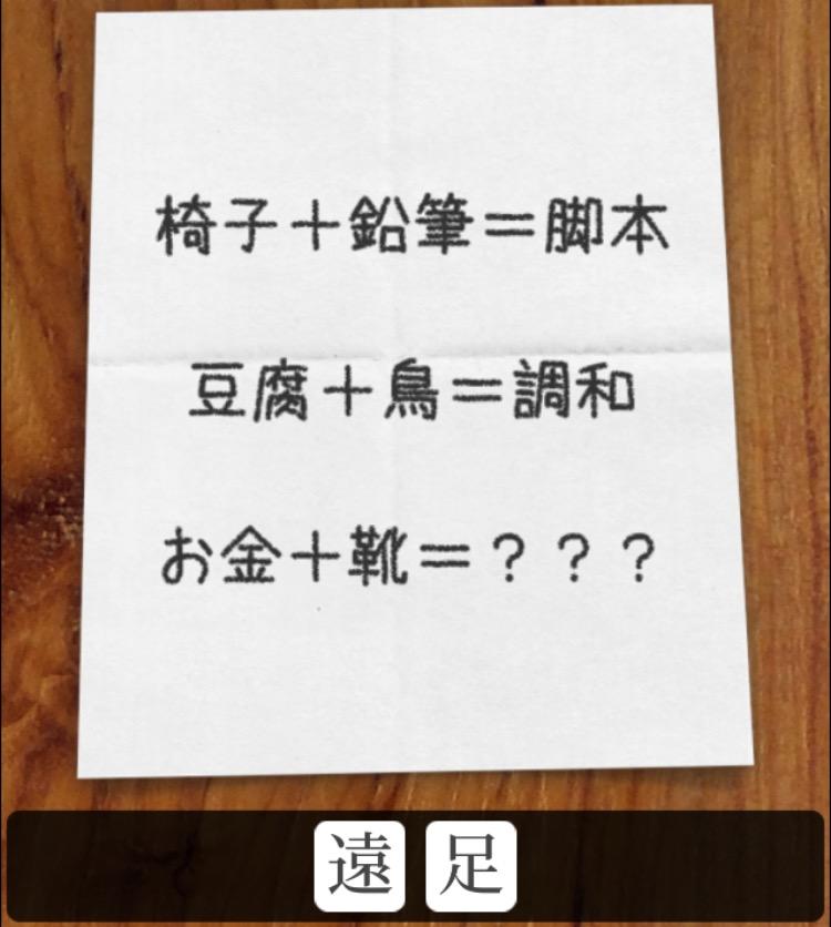 「失踪彼女のメモ」Level.03 問題24の答え