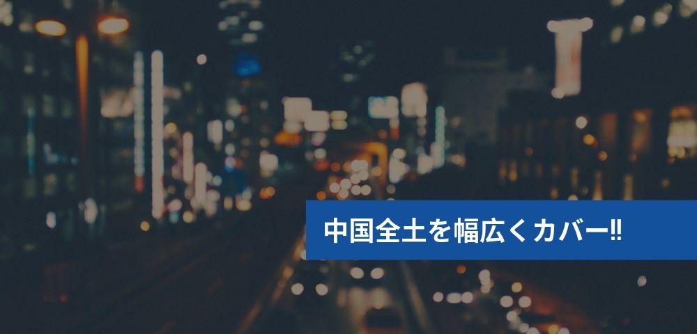 中国全土で幅広く使えるチャイナデータ