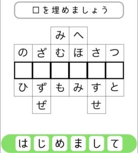 【シカマルIQ シリーズ2】 Q.7の攻略