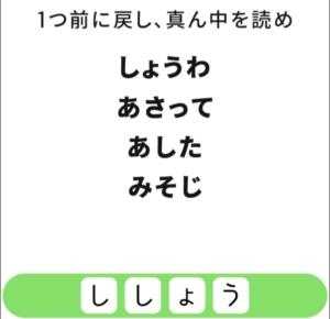 【シカマルIQ シリーズ1】 Q.5の攻略