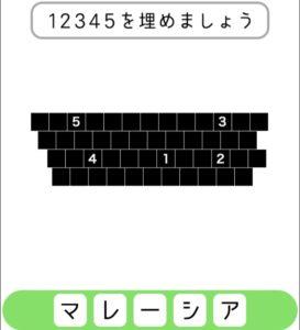 【シカマルIQ シリーズ2】 Q.16の攻略