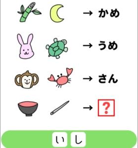 【シカマルIQ シリーズ1】 Q.4の攻略