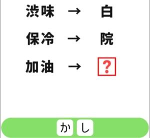 【シカマルIQ シリーズ1】 Q.55の攻略