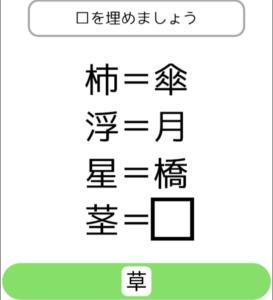 【シカマルIQ シリーズ3】 Q.14の攻略