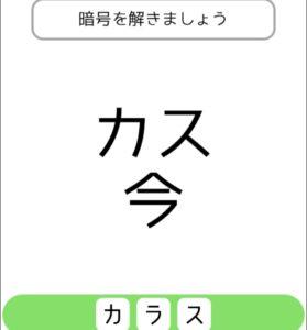 【シカマルIQ シリーズ3】 Q.6の攻略
