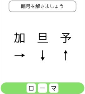 【シカマルIQ シリーズ3】 Q.44の攻略
