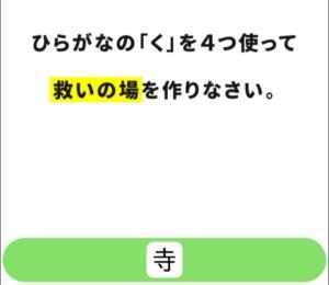 【シカマルIQ シリーズ1】 Q.12の攻略