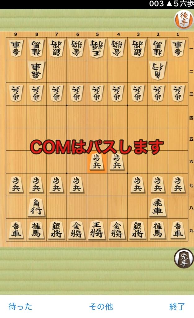 【将皇~入門編~】実戦練習2
