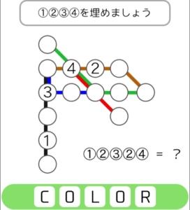 【シカマルIQ シリーズ3】 Q.25の攻略