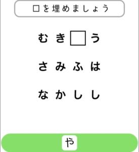 【シカマルIQ シリーズ2】 Q.27の攻略